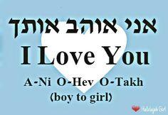 I love you , Hebrew
