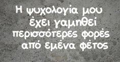 Funny Greek Quotes, Greek Memes, Funny Quotes, Clever Quotes, Try Not To Laugh, Just For Laughs, Wisdom Quotes, Laugh Out Loud, Sarcasm