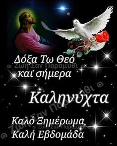 Good Night, Good Morning, Greek Quotes, Wish, Greeting Cards, Movie Posters, Art, Nighty Night, Buen Dia