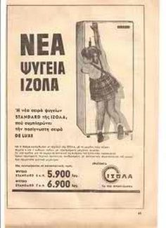 Vintage Advertising Posters, Vintage Advertisements, Vintage Ads, Vintage Posters, Old Greek, Greek History, I Gen, Poster Ads, Retro Ads