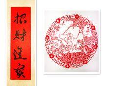 http://maimaiwenhua.com/tienda/caligrafia-china-papel-recortado   OFERTA DEL DÍA: obra de caligrafía tradicional china pintada a mano por maestro calígrafo chino más obra de arte tradicional chino del papel recortado realizado de manera totalmente artesanal por solo 59,50 euros. Gastos de envío gratuitos para España.  ¡No te lo pierdas!   http://maimaiwenhua.com/tienda