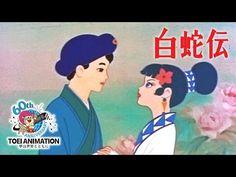 【公式】白蛇伝 - YouTube