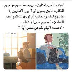 اللهم آمين Life Quotes Pictures, Photo Quotes, Picture Quotes, Beautiful Arabic Words, Arabic Love Quotes, Sweet Words, Love Words, Strong Quotes, Positive Quotes