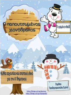 Ο παπουτσωμένος χιονόδρακος.Φύλλα εργασίας και εποπτικό υλικό για την…