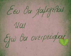 Χαμογελο Greek Quotes, Walls, Happiness, Notes, Sayings, Happy, Report Cards, Bonheur, Lyrics