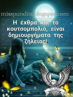 Fake Friends, Greek Quotes, New Me, Personality, Lyrics, Feelings, Tired, Beautiful, Song Lyrics