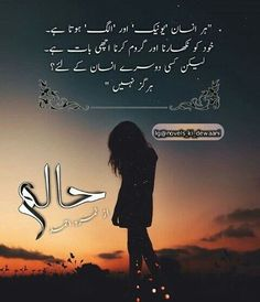 Visit our website for Urdu Thoughts, Funny Thoughts, Deep Thoughts, Urdu Poetry Romantic, Romantic Love Quotes, Ramadan Wishes Images, Romantic Novels To Read, Quotations, Urdu Quotes