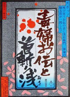 ポスター(日本映画) - 映画と演劇書オンライン・ショップ CINEMA JAPAN Black Pin Up, Japanese, Movies, Movie Posters, Character, Dramas, 2016 Movies, Japanese Language, Film Poster