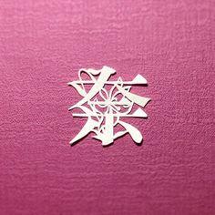 【奈】 #537 #72pt #漢字 #切り絵 #papercut #彩文字 #奈 #文様 #光琳百合 #百合 #ゆり #lily