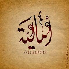 #Amaleia #Arabic #Calligraphy #Design #Islamic #Art #Ink #Inked #name #tattoo Find your name at: namearabic.com