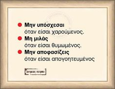Quotes Greek Quotes, Point Of View, Great Words, True Words, Slogan, Quotations, Lyrics, Mindfulness, Wisdom