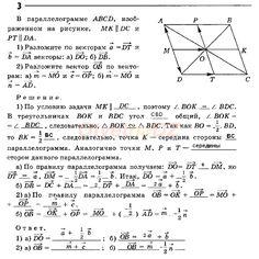 ГДЗ 3 - ответы по геометрии 9 класса, рабочая тетрадь Атанасян