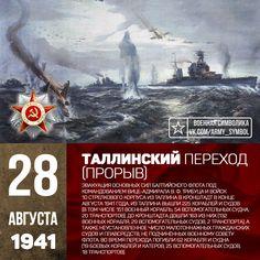 Таллинский переход (Прорыв) в 1941 27-30 августа 1941 Таллинский переход (Таллинский прорыв, Таллинская трагедия) — эвакуация основных сил Балтийского флота под командованием вице-адмирала В. Ф. Трибуца и войск 10-го стрелкового корпуса из Таллина в Кронштадт в конце августа 1941 года. Из Таллина вышли 225 кораблей и судов (в том числе 151 военный корабль, 54 вспомогательных судна, 20 транспортов). До Кронштадта дошли 163 из них (132 военных корабля, 29 вспомогательных судов, 2 транспорта)…
