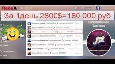 Редекс, самая крутая система заработка в интернете!!!