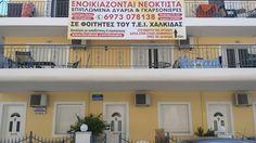 φοιτητικά σπίτια Χαλκίδα