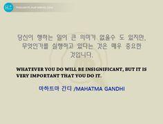 #명언 #휴명언 #이미지명언 #명언퀴즈 #의미 #실행 #성공 #개발 #휴드림 #버킷리스트  Whatever you do will be insignificant, but it is very important that you do it. 당신이 행하는 일이 큰 의미가 없을수 도 있지만, 무엇인가를 실행하고 있다는 것은 매우 중요한 것입니다. 마하트마 간디 /Mahatma Gandhi  더 많은 명언을 보시려면 ▶주제 / 인물별, 명언감상 등 더 많은 명언 구경하기 http://thoughts.hue-memo.kr/thought-of-the-day ▶이미지 명언 만들기 http://thoughts.hue-memo.kr/thougths_image ▶퀴즈로 읽는 명언 > 명언 퀴즈 http://thoughts.hue-memo.kr/quiz-today ▶꿈을 관리하는 버킷리스트 서비스, 휴드림 http://huedream.co.kr/