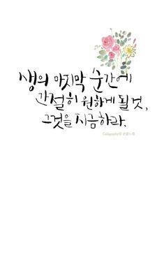 생의_마지막_순간 Bff Quotes, Wise Quotes, Famous Quotes, Inspirational Quotes, Korean Text, Blessing Words, Korean Quotes, Korean Language, Positive Mind