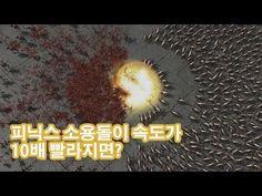 스타2 피닉스 소용돌이 속도가 10배 빨라지면? - YouTube