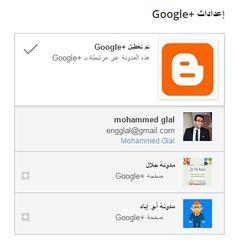 تحديث جديد فى إعدادات جوجل بلس لمدونات بلوجر لعام 2015 - مدونة أبو إياد http://www.abu-iyad.com/2015/01/disable-google-plus-link-blogger.html