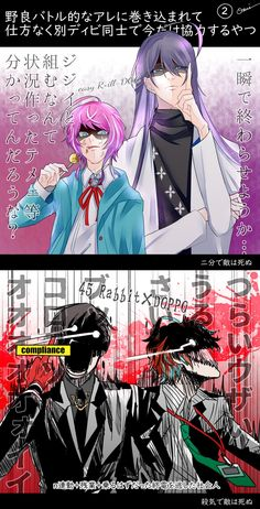 MANO O DOPPO E O Q ESQUECI O NOME KSKSHDURBXUDBX Anime Guys, Manga Anime, Anime Art, Rap Battle, Comic Panels, Pin Art, Touken Ranbu, Division, Illustration Art