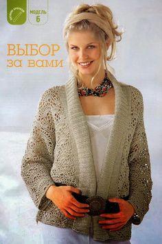 Chaqueta Tejida recta Patron - Patrones Crochet sweater cardi pattern