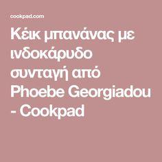 Κέικ μπανάνας με ινδοκάρυδο συνταγή από Phoebe Georgiadou - Cookpad