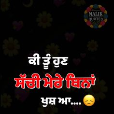 Gur True Quotes, Qoutes, Punjabi Captions, Punjabi Love Quotes, Different Quotes, Heartbroken Quotes, Deep Thoughts, Picture Quotes, Breakup