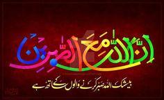 """""""ان الله مع الصبرین""""💕  اللہ صبر کرنے والوں کے ساتھ ہے..🍃🌹🍃"""