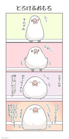 Cute Birds, Small Birds, Happy Animals, Animals And Pets, Cute Little Things, Kawaii Art, Doodle Art, Comic Strips, Doodles