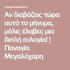 Αν διαβάζεις τώρα αυτό το μήνυμα, μόλις έλαβες μια διπλή ευλογία! | Παναγία Μεγαλόχαρη Wise Words, Diy And Crafts, Word Of Wisdom, Intelligent Quotes, Famous Quotes