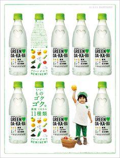 SUNTORY GREEN DAKARA  I miss Japan so much right now, Green dakara was my favorite drink!