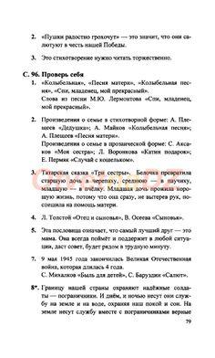 ГДЗ (страница) 79 - Литература 1-2 класс Ефросинина