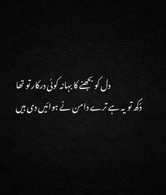 Poetry Quotes In Urdu, Urdu Poetry Romantic, Love Poetry Urdu, Poetry Lines, Heart Touching Shayari, Poetry Feelings, No Eyeliner Makeup, Coffee And Books, Deep Words
