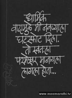 Marathi Graphiti Epic Quotes, Sad Love Quotes, Jokes Quotes, Funny Quotes, Life Quotes, Inspirational Quotes, Marathi Love Quotes, Hindu Quotes, Sad Poems