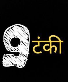 9tanki... Funny Quotes In Hindi, Desi Quotes, Funny Attitude Quotes, Sarcastic Quotes, Status Quotes, Funky Quotes, Swag Quotes, Funny Dp, Funny Memes