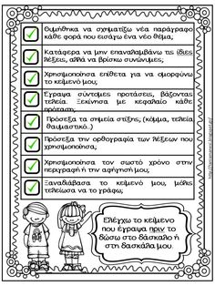 Με αφορμή την ανάρτηση της Γαλήνης στον σύνδεσμο που ακολουθεί, προτείνονται 3 φύλλα - σχεδιαγράμματα αυτοδιόρθωσης και ελέγχου του γραπτο... Writing Activities, Writing Skills, Educational Activities, Learn Greek, Grammar Exercises, Classroom Birthday, Greek Language, School Staff, School Psychology