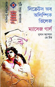 Kamasutra Book In Bengali Language.pdf