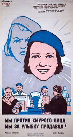 Продавая улыбайтесь агитация, Советские плакаты, улыбка