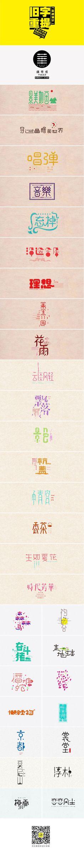 秦川-最浪漫书法字体设计-字体传奇网-全...