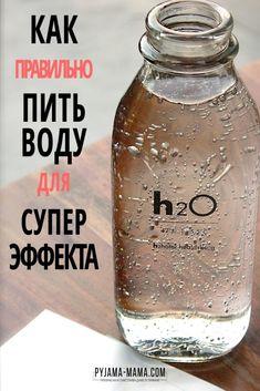 Сколько воды нам нужно выпивать, чтобы похудеть, быть здоровыми, энергичными и молодыми? И как пить воду правильно, чтобы максимально усилить эффект от выпитой воды и улучшить свое здоровье? Не многие знают эти простые шесть правил, но они действительно работают!