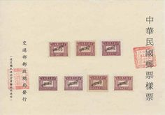 China - CHINA SPECIMEN MINI SHEET POST-WAR COMMUNIST CHINA 1947 POSTAGE DUE SET OF 7 for sale in Johannesburg (ID:198529773)