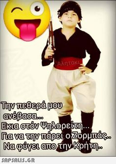 Funny Greek Quotes, Baseball Cards, Memes, Sports, Crete, Minions, Animals, Abseiling, Greek