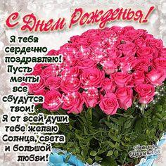 Gluckwunsche Zum 45 Geburtstag Auf Russisch Hylen Maddawards Com
