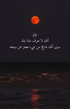 Words Quotes, Wise Words, Love Quotes, Allah Love, Muslim Women, Arabic Quotes, Meant To Be, Hate, Wisdom