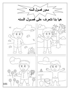 Arabic language training for a second nursery Arabic booklet first… Learning To Write, Learning Arabic, Preschool Learning, Arabic Alphabet Letters, Arabic Alphabet For Kids, School Bus Crafts, Arabic Handwriting, Sequencing Cards, Islam For Kids