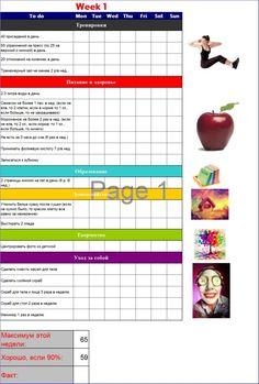 Сосредоточимся на системе Teacher Planner, Filofax, Time Management, Just Do It, Planner Stickers, Health Fitness, Bullet Journal, Challenges, Train