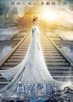 The Monkey King 3 - Watch or Stream Free HD Quality Movies Film China, Princess Agents, Journey To The West, Chinese Movies, Woman Movie, Monkey King, Ancient Beauty, Peach Blossoms, Digital Art Girl