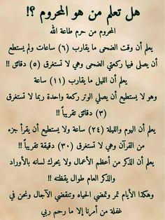 Islam Beliefs, Duaa Islam, Islam Hadith, Islamic Teachings, Islam Religion, Islam Quran, Islamic Inspirational Quotes, Arabic Quotes, Islamic Quotes