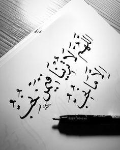 Beautiful Arabic Words, Arabic Love Quotes, Islamic Quotes, Arabic Poetry, Photo Quotes, Positive Quotes, Prayers, Lyrics, Life Quotes