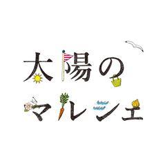 太陽のマルシェ Typo Design, Typographic Design, Brand Identity Design, Sign Design, Branding Design, Corporate Branding, Typography Logo, Lettering, Chinese Logo